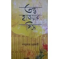 তপ্ত হাওয়ার শিস